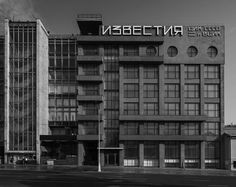 Interior Architecture Drawing, Russian Architecture, Modern Architecture, Constructivism Architecture, Russian Constructivism, Brutalist, Post Apocalyptic Art, Aesthetic Art, Moscow