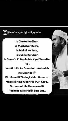 Muslim Love Quotes, Love In Islam, Beautiful Islamic Quotes, Maya Quotes, Allah Quotes, Fun Quotes, Deep Words, True Words, Urdu Quotes Islamic