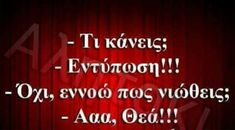 Best Quotes, Funny Quotes, Life Quotes, Funny Memes, Jokes, Greek Quotes, Self, Neon Signs, Humor