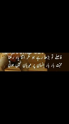 Urdu Quotes, Qoutes, Meaning Of Life, Urdu Poetry, New Day, Allah, Meant To Be, Corner, Thoughts