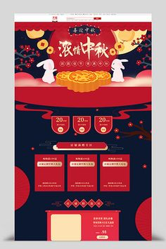 Taobao Tmall Red Simple Atmosphere Mid-Autumn Festival Food Home Decoration Festival Shop, Food Festival, Clear Business Cards, Day Runner, Ramadan Kareem Vector, Food Promotion, Minimalist Business Cards, Ecommerce, Mid Autumn Festival