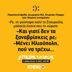 - Athens, The Voice, Greece, Greece Country, Athens Greece