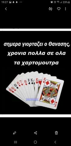 Georgia, Playing Cards, Friends, Memes, Funny, Amigos, Playing Card Games, Meme, Funny Parenting