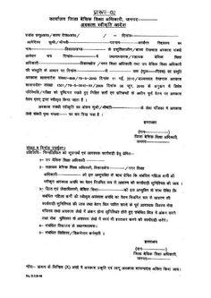 प्रसूति/बाल्य देखभाल अवकाश आवेदन पत्र - Basic Shiksha News   बेसिक शिक्षा समाचार…