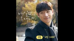 Kim Feel 김필- With You 내일 그대와 (Tomorrow With You OST Part 2) 내일 그대와 OST