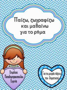 Παίζω, ζωγραφίζω και μαθαίνω για το ρήμα. Για τις μικρές τάξεις του δ… Work Activities, Educational Activities, Learn Greek, Greek Language, School Fun, School Stuff, Grade 1, Special Education, Elementary Schools