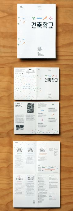 leaflet for 'Learning Through Architecture' | Jaemin Lee & Hyehyun Yi, 2013