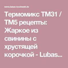 Термомикс ТМ31 / ТМ5 рецепты: Жаркое из свинины с хрустящей корочкой - Lubas-Kochwelt.de
