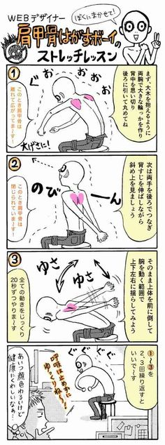 【良スレ】ためになる画像貼ってけwwwww : 【2ch】ニュー速クオリティ Health Diet, Health Care, Fitness Diet, Yoga Fitness, Health Fitness, Kenko, Workout, Morning Yoga, Stretching Exercises