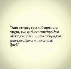 Ποτέ ξανά...