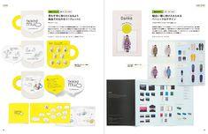デザイントレンドアーカイブVol.4 小型パンフレット特集 / PIE International + PIE BOOKS