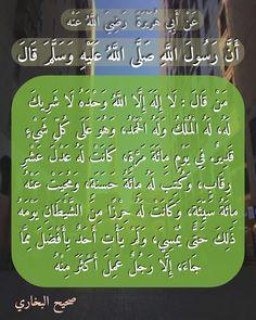 Islamic Wallpaper Hd, Wall Art Wallpaper, Wallpaper App, Islamic Decor, Islamic Wall Art, Islamic Gifts, Wall Stickers Islamic, Miracles Of Islam, Islamic Swimwear