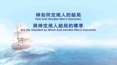 """God's words in this video are from the book """"A Continuation of The Word Appears in the Flesh."""" The content of this video: How God Decides Men's Outcomes and ."""
