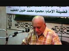 الشيخ محمود الخطيب ووفاة رسول الله الجمعة 28 8 2015
