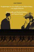 Ένας Ισπανός καθηγητής δίνει ραντεβού στον Δον Καμίλλο και στον Σέρλοκ Χολμς την ίδια ώρα...στο ίδιο βιβλίο.... Πώς θα καταφέρουν να συνεννοηθούν μεταξύ τους, όταν ο συγγραφέας τούς βάλει να μιλήσουν...στα αρχαία ελληνικά; O Juan Coderch,  καθηγητής ελληνικών στο Πανεπιστήμιο St. Andrews στη Σκωτία, ζωντανεύει δύο από τους πιο αγαπημένους ήρωες της παγκόσμιας λογοτεχνίας με τη βοήθεια μιας γλώσσας που πολλοί επιμένουν ακόμα να χαρακτηρίζουν «νεκρή».