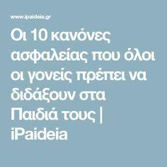 Οι 10 κανόνες ασφαλείας που όλοι οι γονείς πρέπει να διδάξουν στα Παιδιά τους   iPaideia Children, Kids, Quotes, Baby, Young Children, Young Children, Quotations, Boys, Boys
