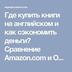 Где купить книги на английском и как сэкономить деньги? Сравнение Amazon.com и OZON.ru | Блог Евгения Козионова