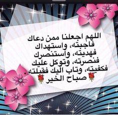 Good Morning Photos, Good Morning Good Night, Morning Images, Allah, Arabic Poetry, Beautiful Morning, Image Sharing, Ramadan, Letter Board