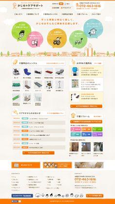 かじせケアサポート|SANKOU! Web Design, Site Design, Book Design, Graphic Design, Hospital Design, Web Banner, Banner Design, Advertising, Layout