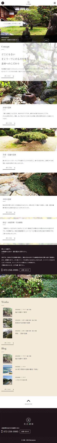 大阪府堺市北区の造園業【アウトドア関連】のLPデザイン。WEBデザイナーさん必見!スマホランディングページのデザイン参考に(シンプル系)