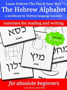 Learn the Top 25 Must-Know Hebrew Phrases - YouTube