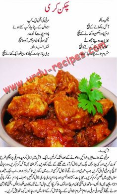 Chicken manchurian recipe in urdu chicken manchurian urdu recipes south indian chicken curry simple and easy south indian chicken curry recipe to make with forumfinder