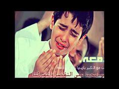 دعاء الشيخ عبد الرحمن السديس يريح القلب جودة عالية Hq Youtube Youtube Songs Neck Designs