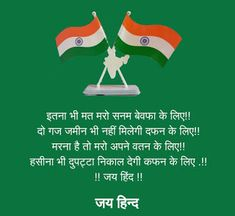 Independence Day India Images, Happy Independence Day Status, Independence Day Images Download, Independence Day Background, Happy Republic Day Wallpaper, Republic Day Message, Good Night Greetings, Christmas Greetings, August Quotes