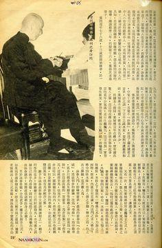 Ip Man in Martial arts hero magazine interview