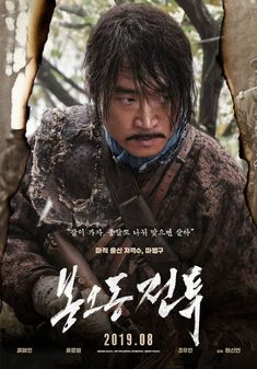 [Photos] New Character Posters Added for the Upcoming Korean Movie 'The Battle: Roar to Victory' Ryu Jun Yeol, Korean Drama Movies, Man Movies, English Language, Victorious, Jon Snow, Battle, News, People