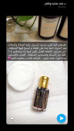 Beauty Care Routine, Beauty Hacks Skincare, Beauty Routines, Skin Care Masks, Face Skin Care, Diy Skin Care, Happy Perfume, Lovely Perfume, Perfume Scents