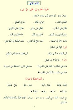 2005 best Arabic Lessons images | Arabic language, Learning