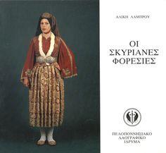 """ΛΑΜΠΡΟΥ, Αλίκη """"Οι Σκυριανές Φορεσιές"""". Ναύπλιο 1994.LAMBROU, Aliki """"The costumes of Skyros"""". Nafplion 1994. ISBN 960-85159-5-5. ©Peloponnesian Folklore Foundation, Nafplion"""