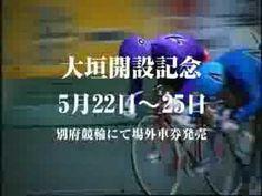 別府競輪の男達TVCM 第一話〜第十四話 - YouTube
