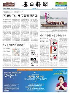 2014년 7월 17일 목요일 매일신문 1면