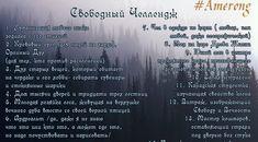 Челленджесклад – 290 фотографий