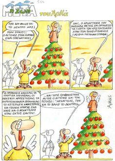 ΑΡΚΑΣ Just For Fun, Advent Calendar, Funny Quotes, Christmas Ornaments, Holiday Decor, Illustration, Home Decor, Greece, Funny Stuff