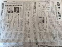 日本経済新聞の 九州経済面にカレー専用みやこん醤油が大きく紹介されてルウ!!