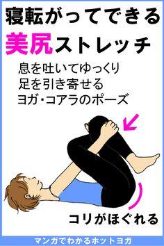 Hot Yoga, Poses, Figure Poses