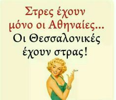 Funny Greek, English Quotes, Life Quotes, Jokes, Lol, Humor, Funny Things, Music, Quotes About Life