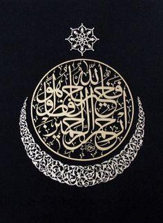 "(( فالله خير حافظا وهو أرحم الراحمين )) - But Allaah is the best guardian, and He is the most merciful of the merciful."" Surat YuSuf, verse 64"