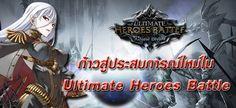 เกมส์ Chaos online เปลี่ยนเป็น ultimate heroes battle แล้ว เกมส์ออนไลน์ Ultimate Heroes Battle จาก Playpark.com เตรียมตัวของคุณให้พร้อมรับประสบการณ์ใหม่ที่ไม่เคยสัมผัสมาก่อนกับ Ultimate Heroes Battle ลืมความรู้สึกเก่าๆ จาก Chaos Online ไปได้เลย เพราะยกเครื่องใหม่หมด ทั้งโลโก้ใหม่ เว็บไซต์ใหม่ www.heroesbattle.in.th รวมไปถึง Content ใหม่ๆ ภายในเกม ไม่ว่าจะเป็น Hero ใหม่ๆและ ฟรียกเกม, ลดราคาไอเทมทั้ง Shop สนใจข้อมูลเพิ่มเติม http://www.gameonlinenew.com/