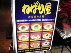 @nifty:デイリーポータルZ:納豆ごはん専門店があった!