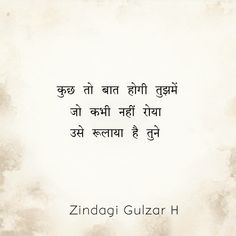 True Feelings Quotes, Hurt Quotes, Reality Quotes, Faiz Ahmed Faiz Poetry, Morning Quotes For Friends, Real Friendship Quotes, Unspoken Words, Gulzar Quotes, Zindagi Quotes