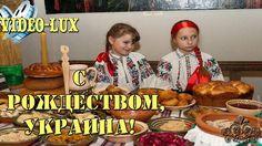 Красивое музыкальное поздравление с Рождеством 7 января 2017 Украине