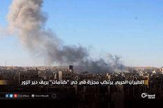 """رتكب الطيران الحربي اليوم الأحد مجزرة في مدينة #دير_الزور أدت لاستشهاد خمسة من عائلة واحدة بالإضافة إلى عدد من الجرحى  أثر إستهدافه حي """"كنامات"""" براجمات الصواريخ في حين قصفت بلدة الخريطة في الريف الغربي لديرالزور دون وقوع إصابات. و أفاد ناشطون عن استهداف حي الكنامات بـ 4 صواريخ ما أدى لاستشهاد 5 أشخاص من عائلة """"طعمة"""" وإصابة آخرين بينهم حالات خطيرة في ظل ضعف الإمكانيات والمعدات الطبية في المنطقة لإسعافهم في حين جرح آخرون  إثر استهدافهم  بـ 6 قذائف هاون  في حيي القصور والجورة من قبل عناصر تنظيم…"""
