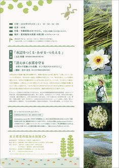 水草講演会チラシ裏面 Web Design Websites, Online Web Design, Web Design Quotes, Website Design Services, Web Design Agency, Web Design Tutorials, Web Design Company, Flyer Design, Web Design Black