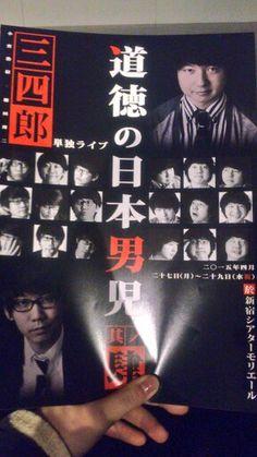 2015/4/27~29三四郎単独