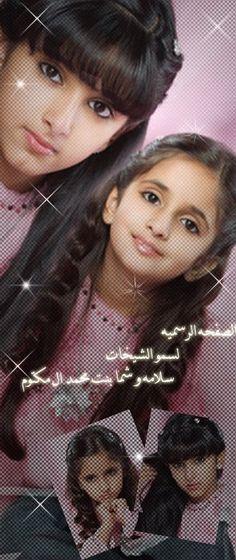 Sheikh Mohammed, Salama, Uae, Royalty, Sisters, Prince, Eyes, Celebs, Royals
