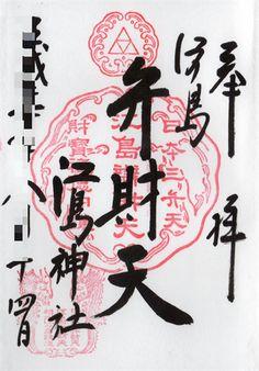 ⑥初めての御朱印は湘南の海に浮かぶ江島神社 Japanese Packaging, Taoism, Seals, Calligraphy, Writing, Inspiration, Japanese Calligraphy, Biblical Inspiration, Lettering
